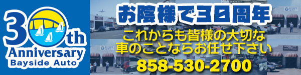 中古車・新車販売 修理 点検 ベイサイドオート サンディエゴ ( Bayside Auto, Inc. ) お蔭様で30周年!これからも皆様の大切な車の事ならお任せ下さい 858-530-2700