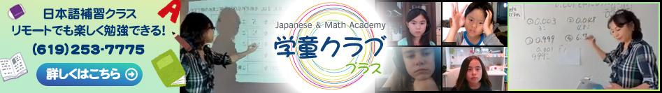 学童クラブプラス ( Japanese & Math Academy ) アメリカで育つ子ども達の日本語の定着を助けるためのクラブです。