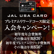 Prestige International JAL USA CARD