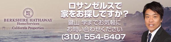 鍵山 学 サンディエゴ 不動産 ( Manabu Kagiyama - Berkshire Hathaway HomeServices California Properties ) ロサンゼルスで家をお探しですか?鍵山 学までお気軽にお問い合わせください 310-554-6407