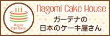 なごみケーキハウス ( Nagomi Cake House ) ガーデナの日本のケーキ屋さん