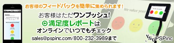 PSPinc ( Pacific Software Publishing, Inc. ) お客様のフィードバックを簡単に集められます!お客様はただワンプッシュするだけ!満足度レポートはオンラインでいつでもチェック  PSPinc 緑川 800-232-3989