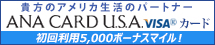 Prestige International 貴方のアメリカ生活パートナー 初回利用5000ボーナスマイル!!ANA CARD U.S.A. VISAカード