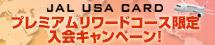 Prestige International JAL USA CARD プレミアムリワードコース限定入会キャンペーン