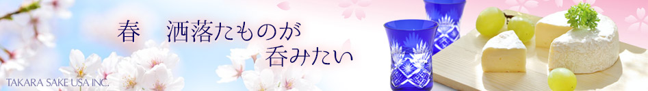 宝酒造 ( Takara Sake USA ) 春 洒落たものが呑みたい