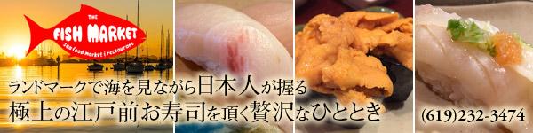 フィッシュマーケット 寿司バー ( The Fish Market Sushi Bar ) ランドマークで海を見ながら日本人が握る極上の江戸前お寿司を頂く贅沢なひととき
