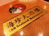 888シーフード・レストラン - 888 Seafood Restaurant