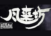 風来坊 - FURAIBO