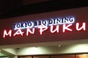 まんぷく - Manpuku Tokyo BBQ