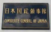 Consulate General of Japan in Los Angeles