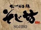 そば そじ坊 - Soba Sojibo