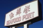 シーフード・ポート - Seafood Port