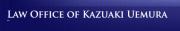 ウエムラ カズアキ法律事務所 - Law Office of Kazuaki Uemura