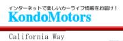 近藤モータース - Kondo Motors