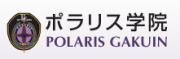 ポラリス学院 - POLARIS GAKUIN