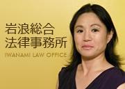リビングトラスト・会社法 弁護士 岩浪総合法律事務所 - Iwanami Law Office