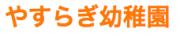やすらぎ幼稚園 - Yasuragi Youchien