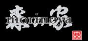 森の家 - morinoya
