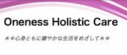ワンネス ホリスティック ケア - Oneness Holistic Care