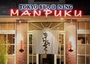 まんぷく - Manpuku Tokyo BBQ (Costa Mesa)