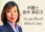 宮本ガン美紀子法律事務所 - The Law Office of Mikiko M. Gunn