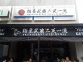 麺屋武蔵 - MENYA MUSASHI LA