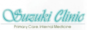 鈴木クリニック - Suzuki Clinic