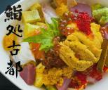 鮨処 古都 - Sushi Koto