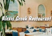 アレキシス・ギリシャ・レストラン - Alexis Greek Restaurant