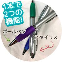 PSPinc Stylus Pen